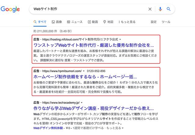 Google検索で出てくる「広告」を全て調査する