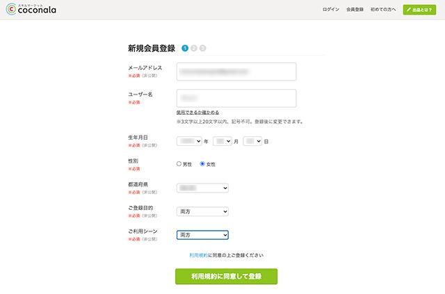 まずはユーザー登録