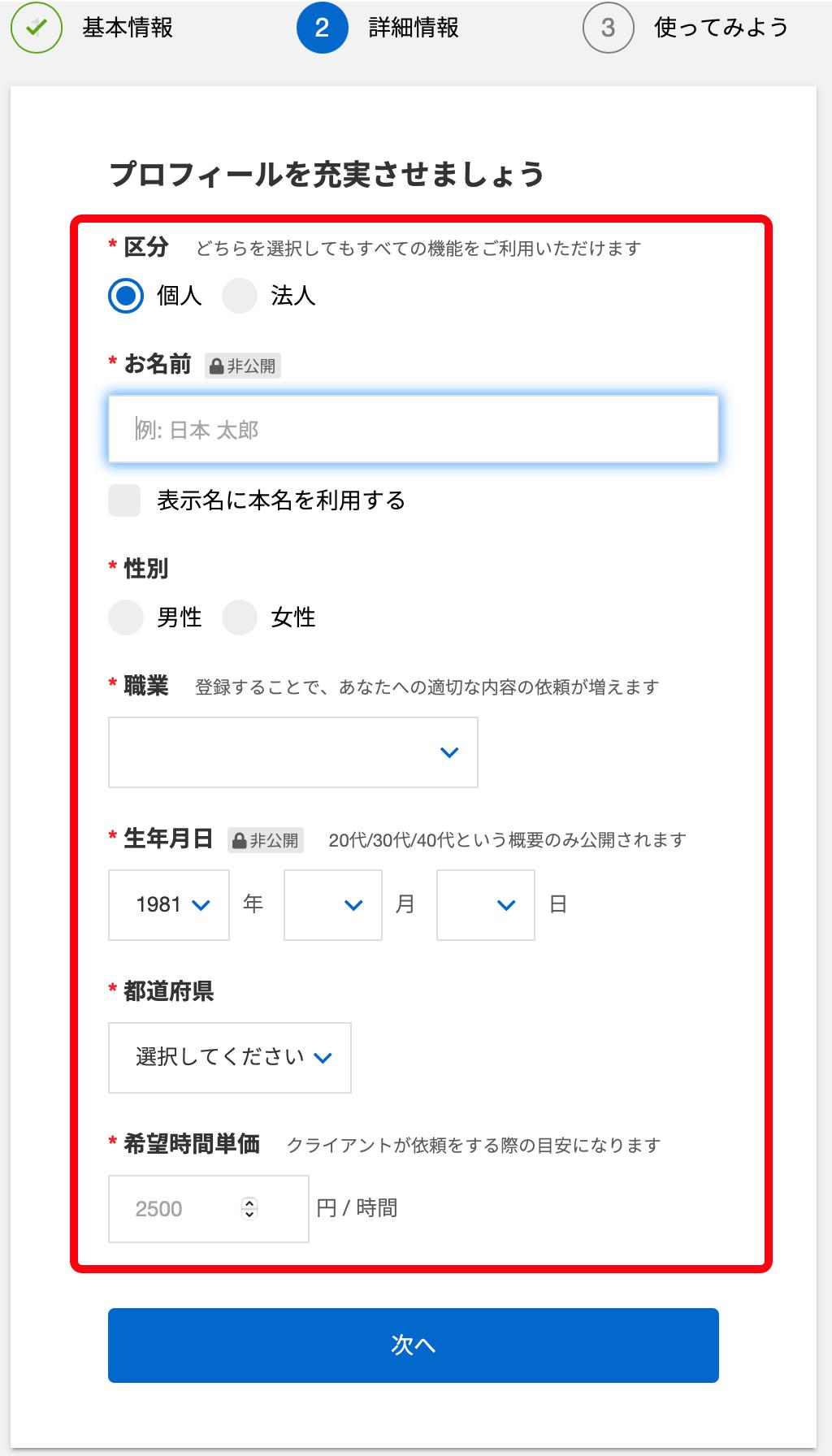 会員登録③プロフィールの登録